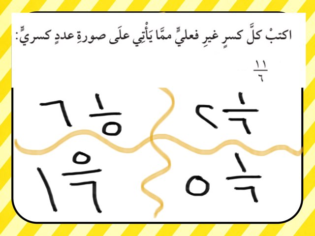 لعبة 55 by Amira Budy