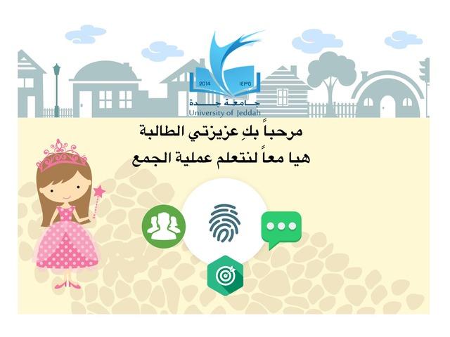 مهارة الجمع ضمن العدد ٥ ، ١٠ by Amani Helal
