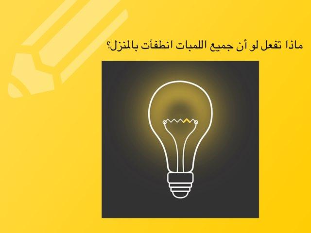 خبرة النفط - ثلاث كلمات by Anayed Alsaeed