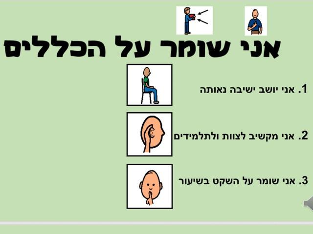 כללי התנהגות בשיעור by לירוז קוסקס