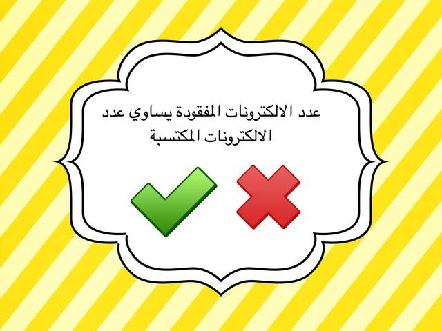 المركبات الأيونية by عليا المالكي