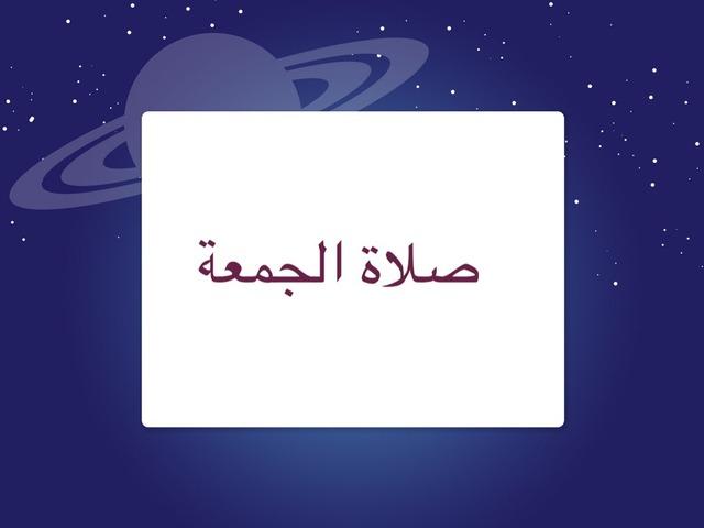 صلاة الجمعة by امتنان شاطه