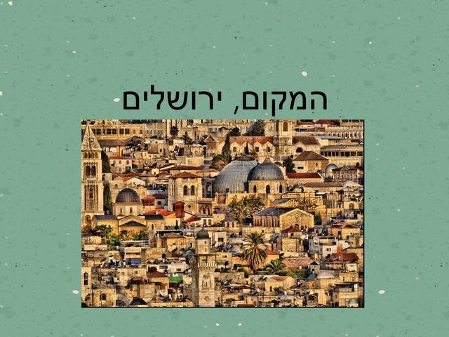 ירושלים ו3 by מכללה תלפיות