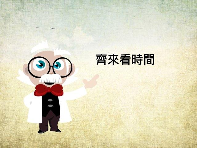 齊來看時間 by SSC (觀塘)