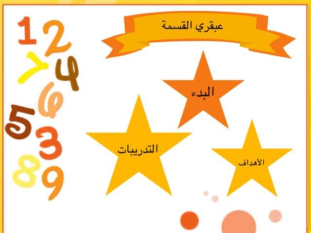 عبقري القسمة by Areej Al