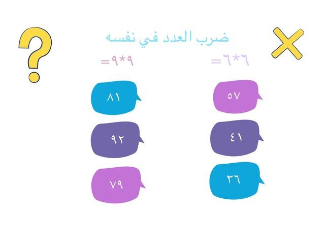 ضرب العدد في نفسه by لجين عبدالله العقيلي