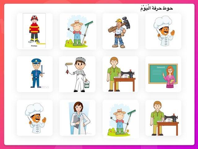 تحويط مهنة الْيَوْمَ by Mima Mutair