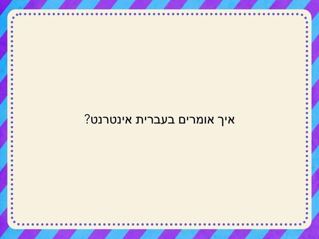 איך אומרים בעברית? by מיכל כהן