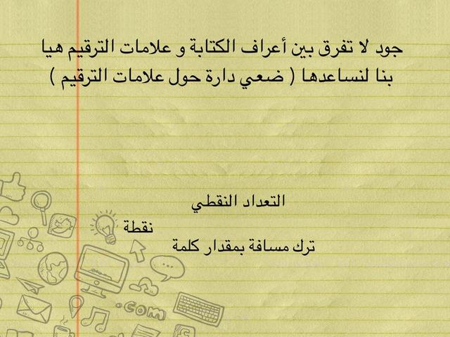 الكفايات الاملائية by ليلى علي العسيف