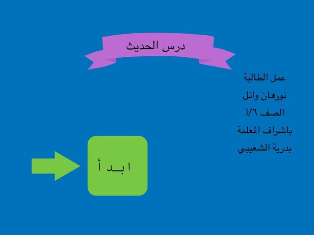 لعبة الحديث by نورهان وائل