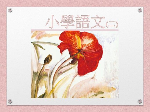 小學語文(二) by Joey Chan