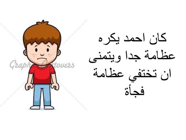 ماهي وظيفة العظام by Dalal alturkait