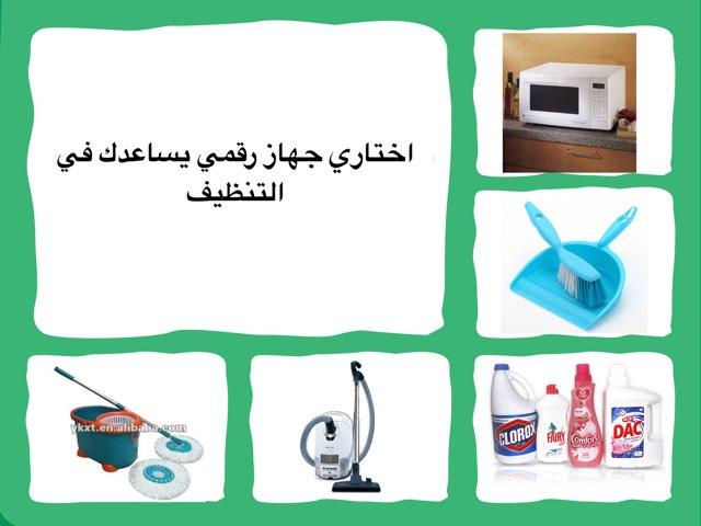 النظافه١١ by fatma alshammari