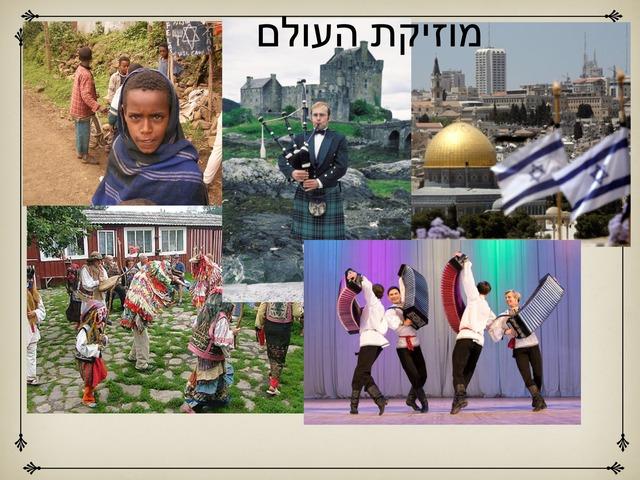 מוזיקת עולם רבקה by מיתל ירושלים