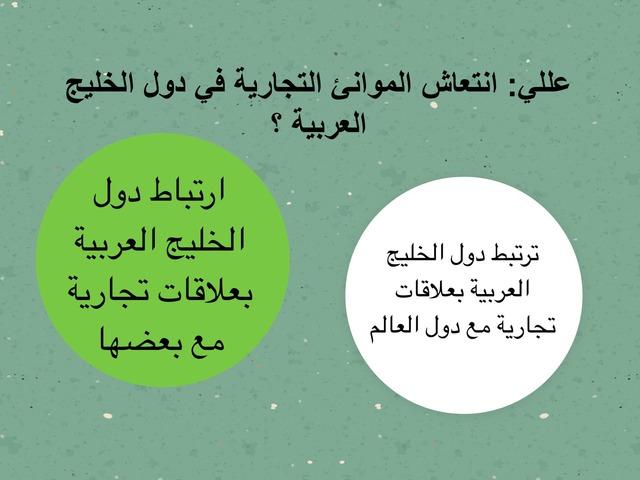 الموارد التجارية by sarah fahad