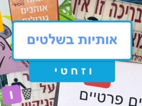 אותיות בשלטים - ו, ז, ח, ט, י  by Yogev Shelly