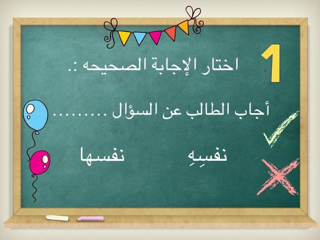 التوكيد by عائشة عبيد العتيبي