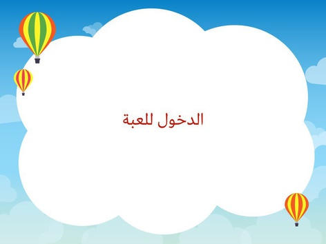 لعبة الحرف ن والطعام المفيد by Arwa Abdulrahman