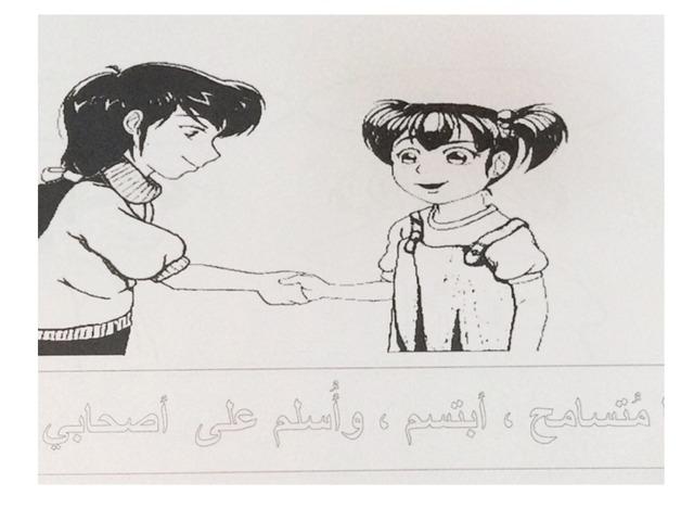 أنا متسامح by Esmat Ali