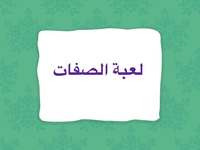 الصفات by Fatimah Smail