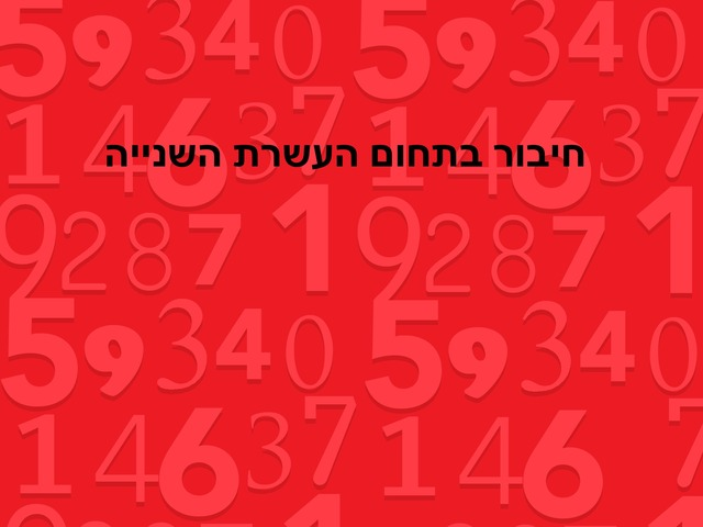 חיבור הדר ותאיר by הדר יצחק