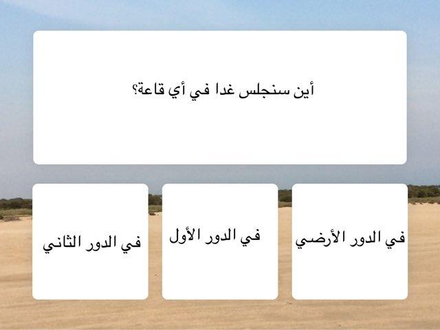 القاعة by Eman AlHammad