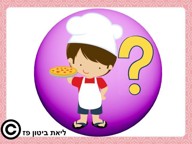 אני מבשל 3 עברית by Liat Bitton-paz