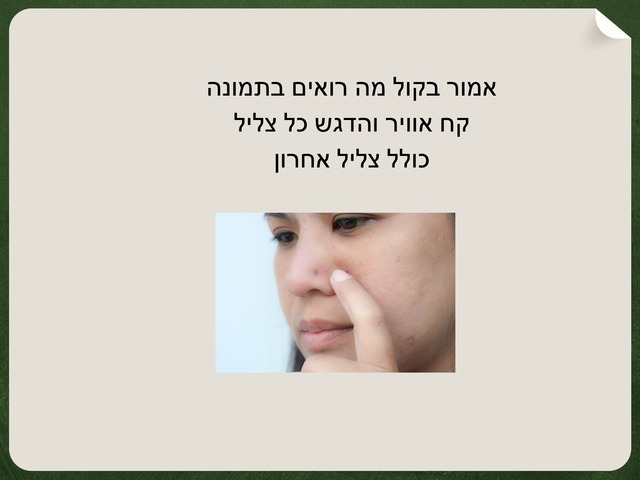 דיבור הברה אחת by Shlomi Schneider