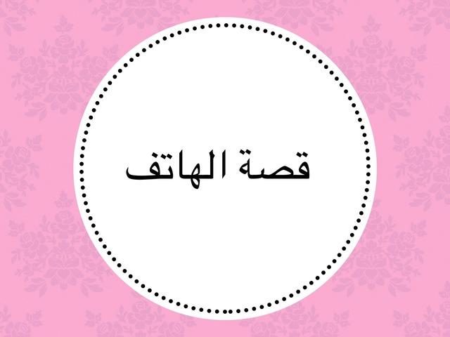 قصة الهاتف by Khloud Khaled