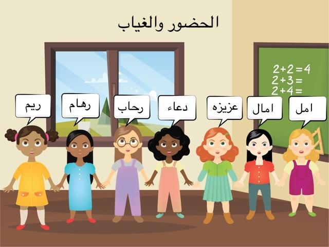 الحضور والغياب by وئام فهد