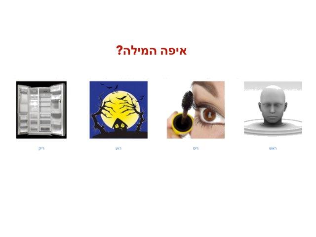 מילים עם ר תחילית by Yulia Ovechkina