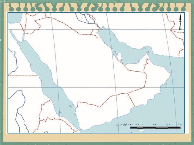 تحديد اهم المسطحات المائية التي تطل عليها دول الخبيج العربية by afnan