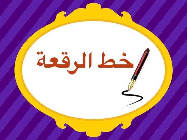 خط الرقعة  by عبدالعزيز الحناوي