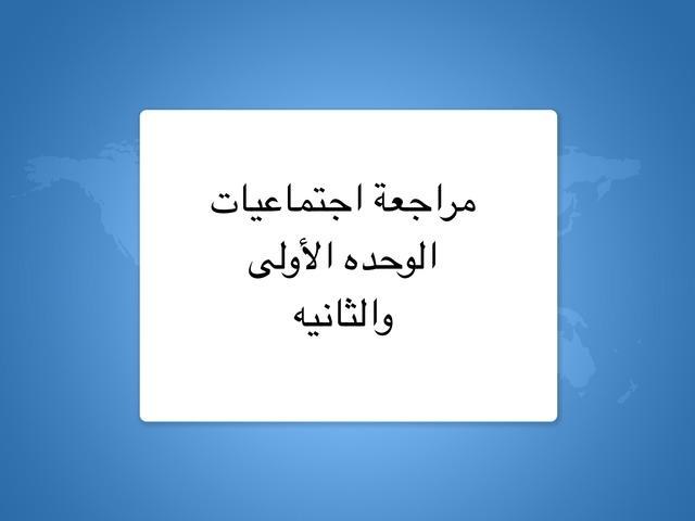 اجتماعيات  by طيف الهمامي