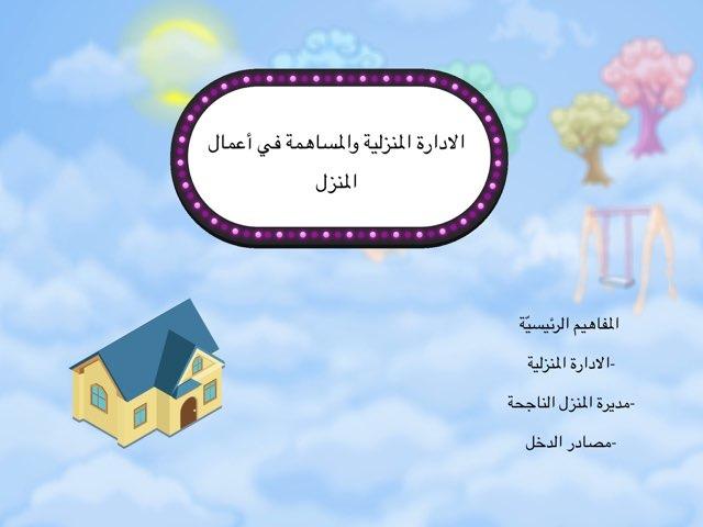 تربية أسرية للصف الاول متوسط الفصل الدراسي الاول by محمد المحمد