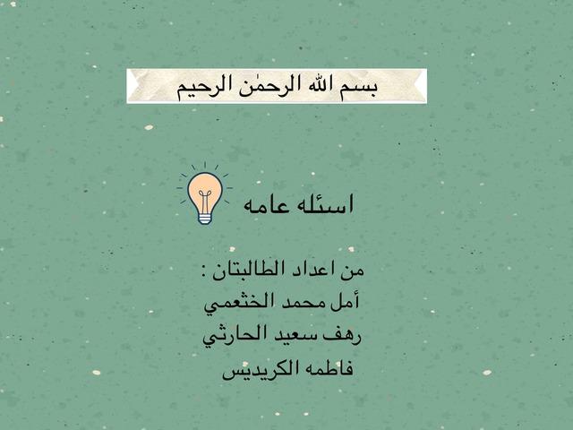 اسئله عامه عن المهارات  by Amal Mohmmed
