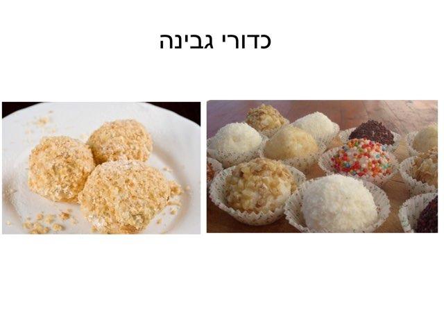 מתכון כדורי גבינה by רון טמיר