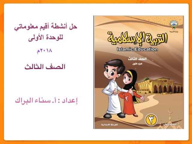 أقيم معلوماتي الوحدة الأولي للصف الثالث  by Sanaa Albraak
