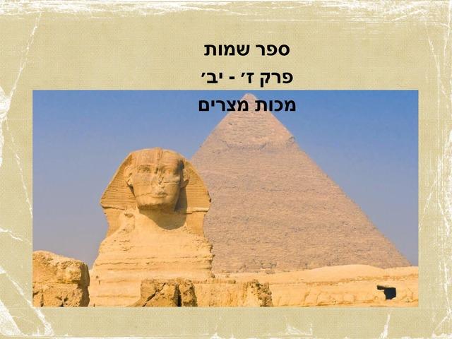 יציאת מצרים by אלינור יחיא