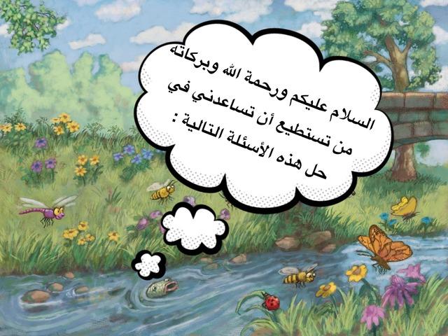 الفقة  وأصوله by Bishair Asfat