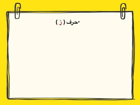حرف ز by سحر العلياني