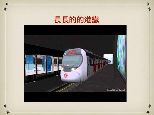 長長的港鐵 by Chan M C