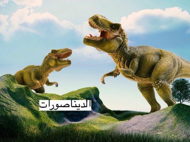 الديناصورات  by Zainab Alnabhan