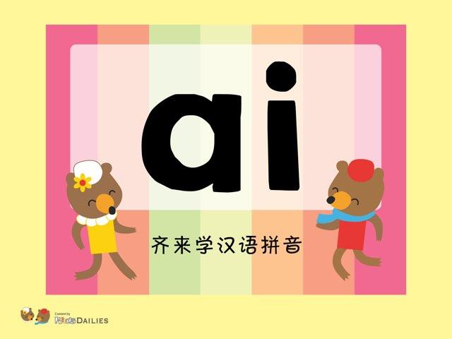 """齐来学汉语拼音""""ai"""" by Kids Dailies"""
