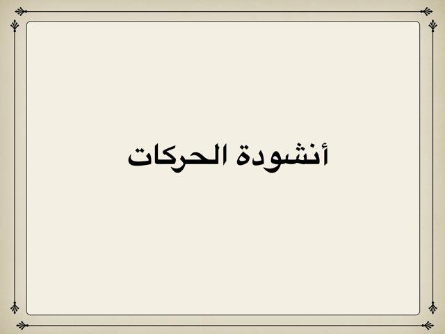 انشودة الحركات by نوال ناصر