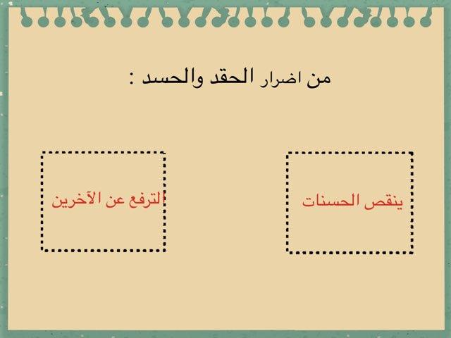 لعبة 84 by Maha Aljdjh