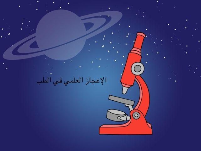 البحث العلمي  by وفاء البراهيم