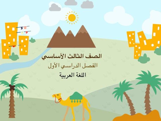 لغتي الصف الثالث // السعودية by Rufayda Alkhatatneh