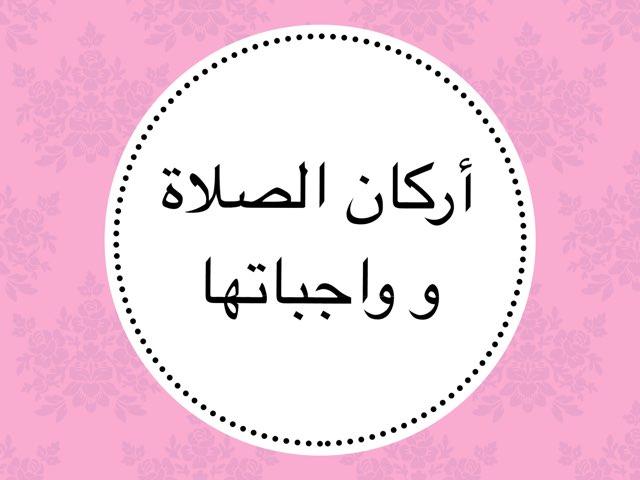 أركان الصلاة و واجباتها by Dosha Dosh