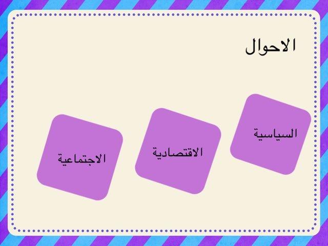 لعبة 36 by Aisha Alajmi